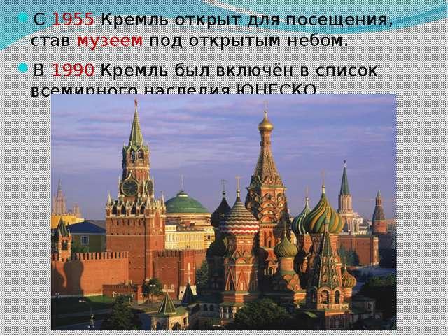 С 1955 Кремль открыт для посещения, став музеем под открытым небом. В 1990 Кр...