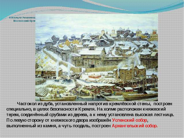 Васнецов Аполлинарий Михайлович (1856-1933): Московский Кремль при Иване Кал...