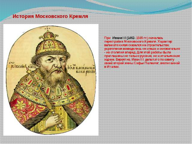 История Московского Кремля При Иване III(1462- 1505 гг.) началась перестрой...