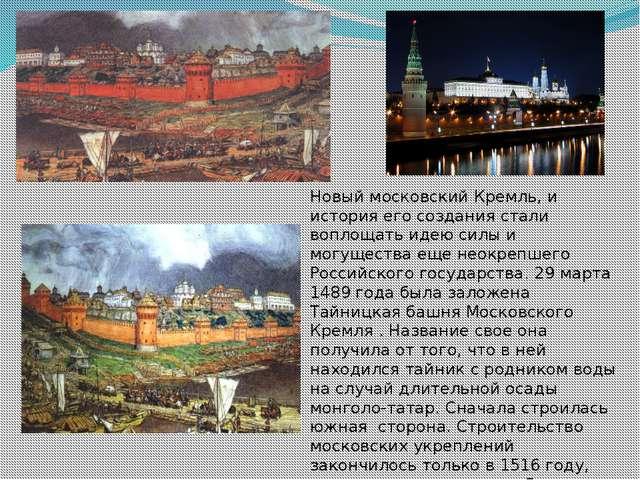 Новый московский Кремль, и история его создания стали воплощать идею силы и м...