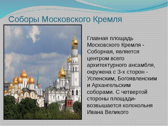 Соборы Московского Кремля Главная площадь Московского Кремля - Соборная, явля...