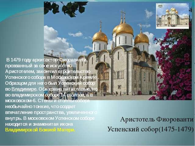 Аристотель Фиорованти Успенский собор(1475-1479) В 1479 году архитектор Фиор...