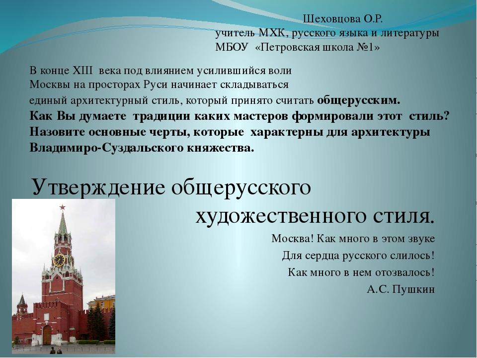 Утверждение общерусского художественного стиля. Москва! Как много в этом звук...