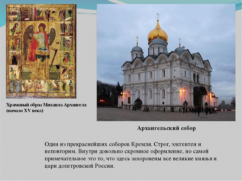 Один из прекраснейших соборов Кремля. Строг, элегентен и неповторим. Внутри д...