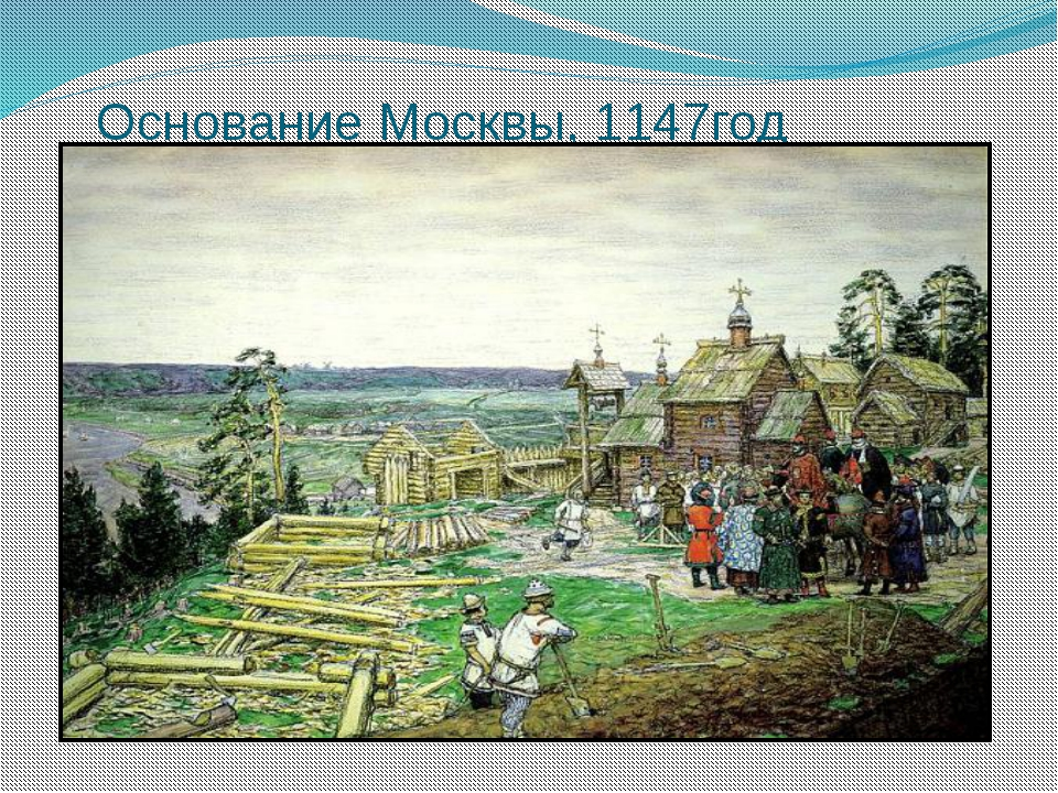 Основание Москвы, 1147год