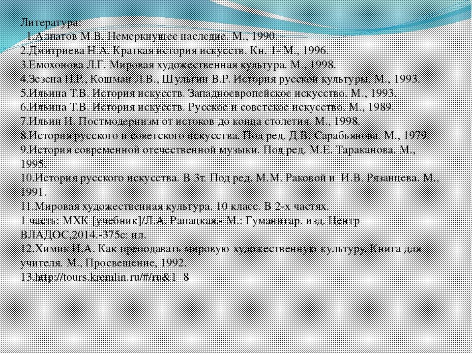 Литература: 1.Алпатов М.В. Немеркнущее наследие. М., 1990. 2.Дмитриева Н.А. К...