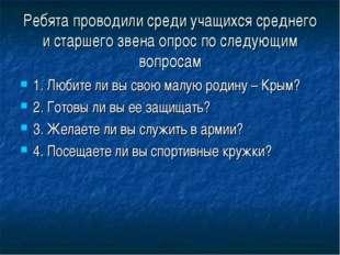 Ребята проводили среди учащихся среднего и старшего звена опрос по следующим