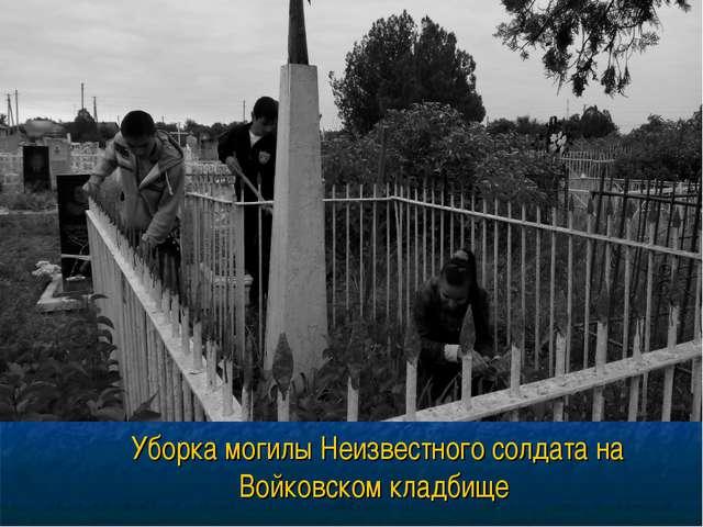 Уборка могилы Неизвестного солдата на Войковском кладбище