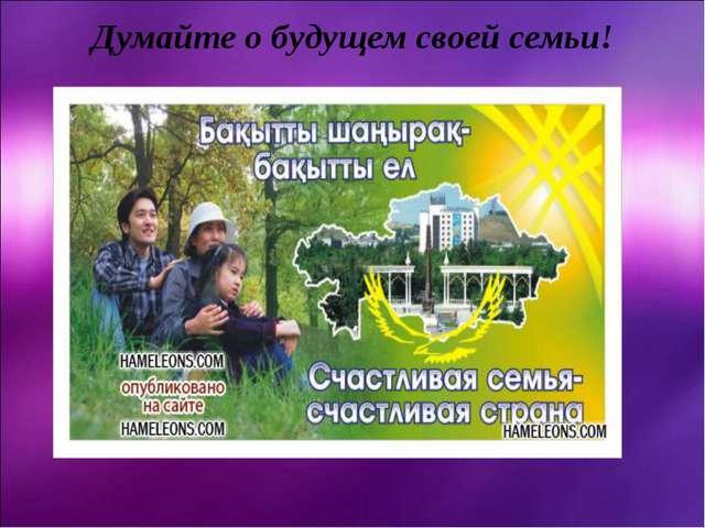 Думайте о будущем своей семьи!