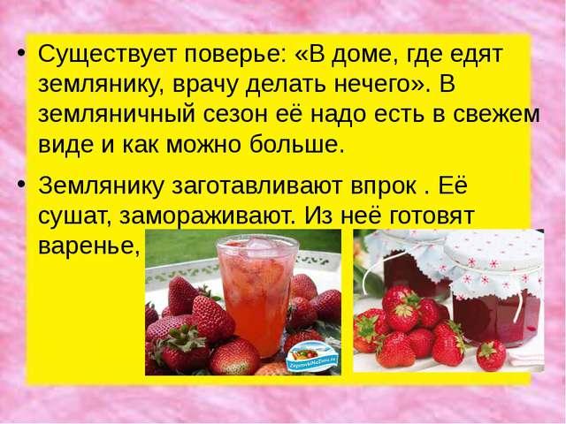 Существует поверье: «В доме, где едят землянику, врачу делать нечего». В земл...