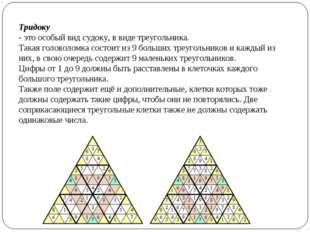 Тридоку - это особый вид судоку, в виде треугольника. Такая головоломка состо