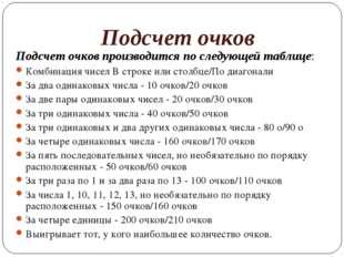 Подсчет очков Подсчет очков производится по следующей таблице: Комбинация чис