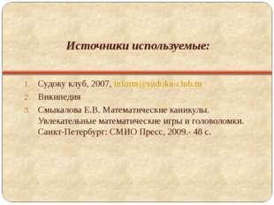 Источники используемые: Судоку клуб, 2007, inform@sudoku-club.ru Википедия См