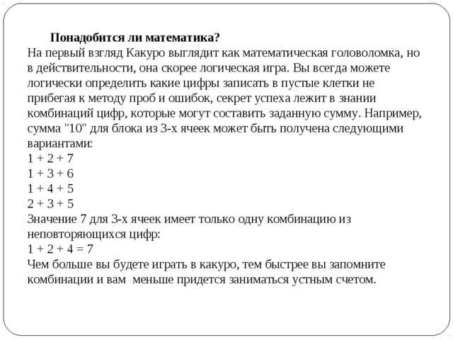 Понадобится ли математика? На первый взгляд Какуро выглядит как математическа...