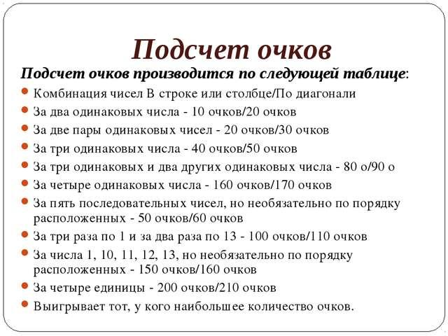 Подсчет очков Подсчет очков производится по следующей таблице: Комбинация чис...