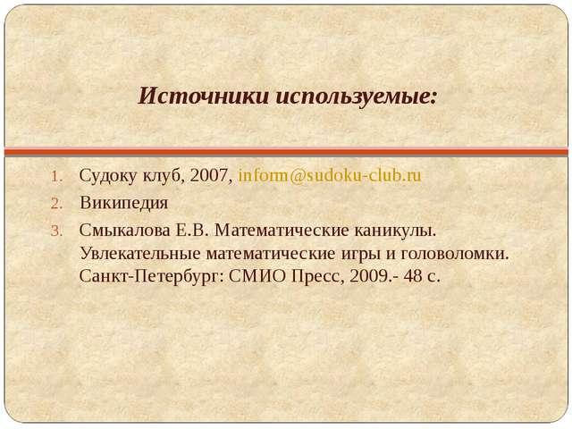 Источники используемые: Судоку клуб, 2007, inform@sudoku-club.ru Википедия См...