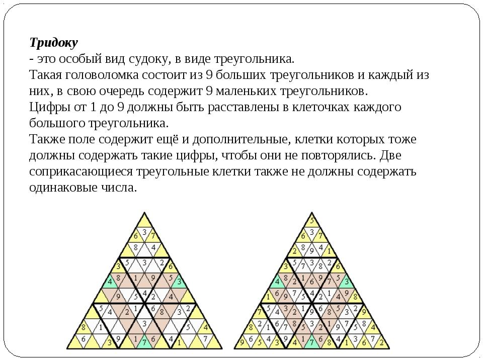 Тридоку - это особый вид судоку, в виде треугольника. Такая головоломка состо...