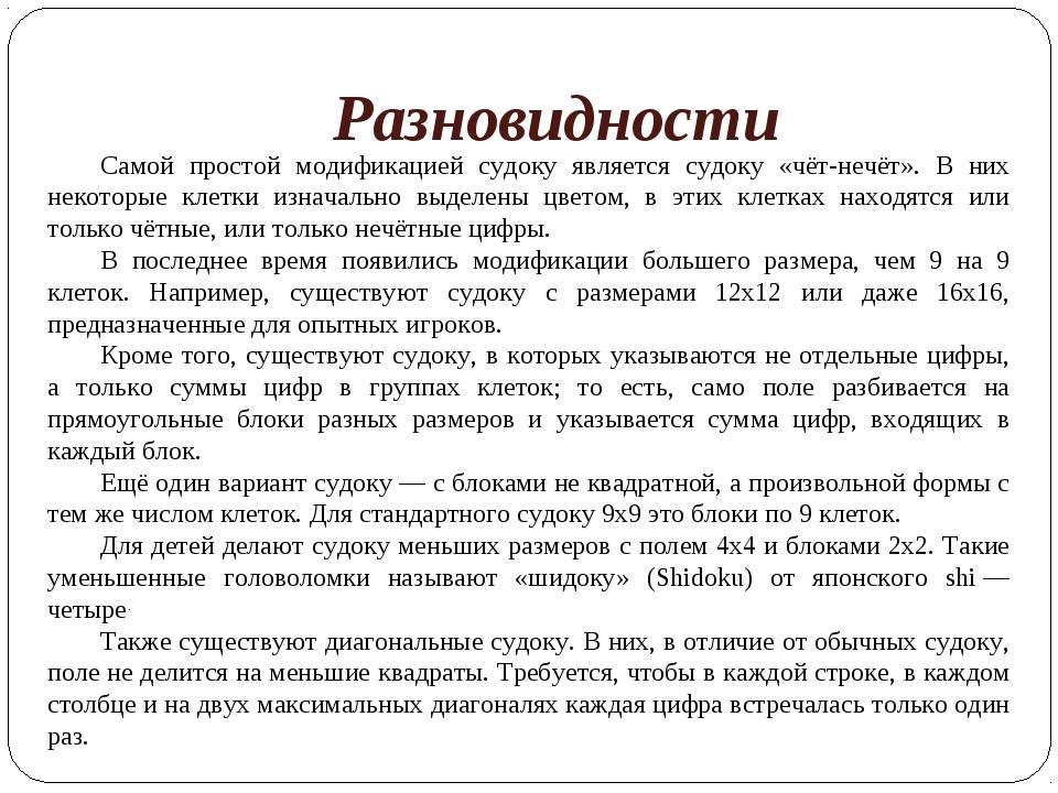 Разновидности Самой простой модификацией судоку является судоку «чёт-нечёт»....