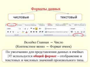 Форматы данных числовые текстовый Вкладка Главная → Число (Контекстное меню →
