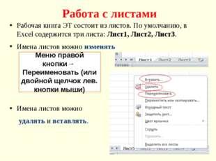 Работа с листами Рабочая книга ЭТ состоит из листов. По умолчанию, в Excel со