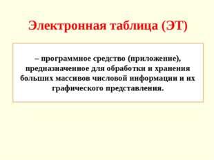 – программное средство (приложение), предназначенное для обработки и хранения
