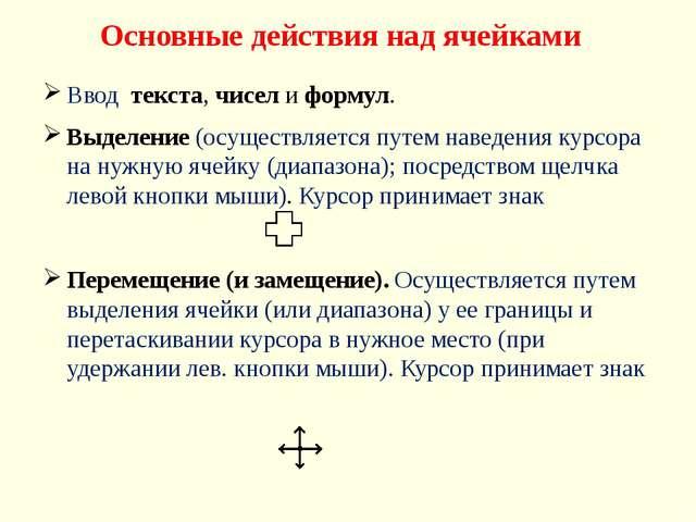 Основные действия над ячейками Ввод текста, чисел и формул. Выделение (осущес...