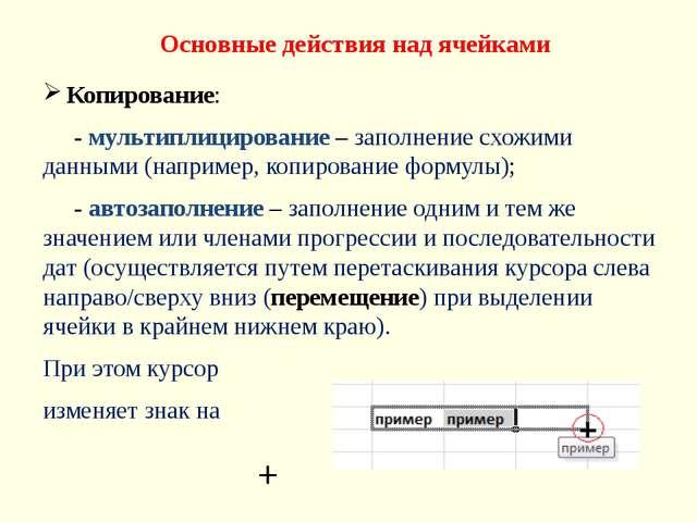 Основные действия над ячейками Копирование: - мультиплицирование – заполнени...