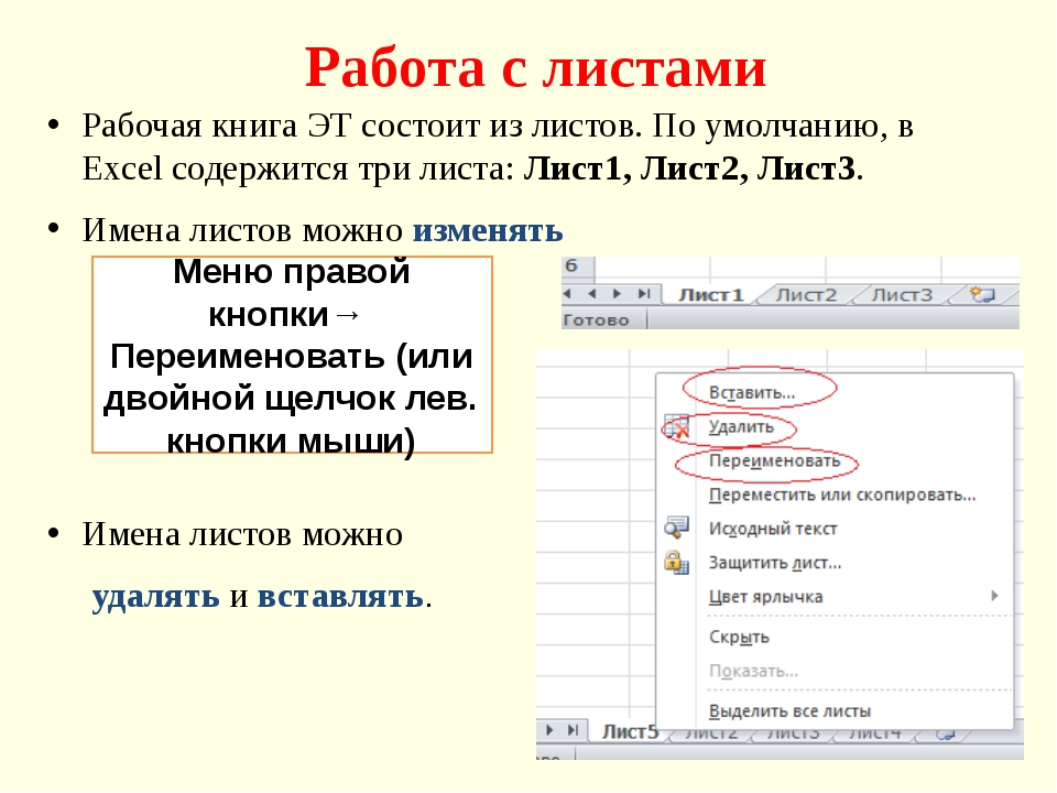 Работа с листами Рабочая книга ЭТ состоит из листов. По умолчанию, в Excel со...