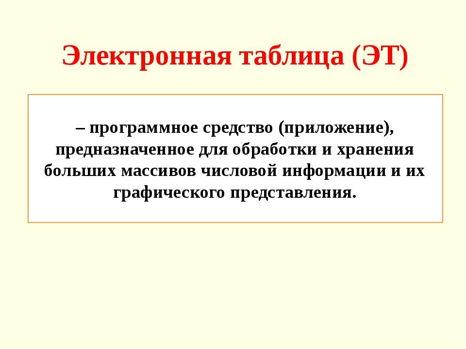 – программное средство (приложение), предназначенное для обработки и хранения...