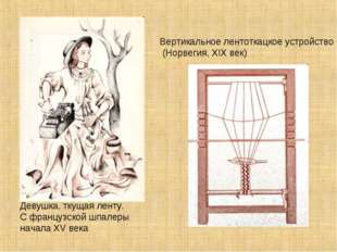 Девушка, ткущая ленту. С французской шпалеры начала XV века Вертикальное лент