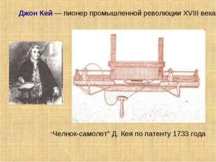 """Джон Кей — пионер промышленной революции XVIII века """"Челнок-самолет"""" Д. Кея"""
