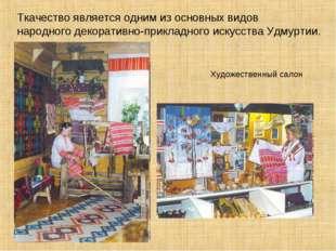 Ткачество является одним из основных видов народного декоративно-прикладного