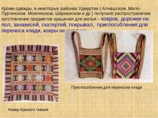 Ковер браного ткания Приспособление для переноски клади Кроме одежды, в некот