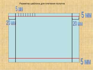 Разметка шаблона для плетения полотна