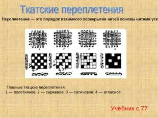 Переплетение — это порядок взаимного перекрытия нитей основы нитями утка Глав
