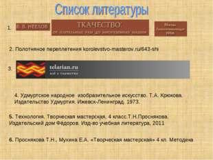 2. Полотняное переплетения korolevstvo-masterov.ru/643-shi 1. 3. 4. Удмуртско