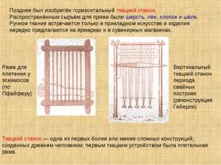Ткацкий станок — одна из первых более или менее сложных конструкций, созданны