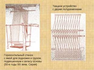 Горизонтальный станок с ямой для подножек и грузом, подвешенным к запасу осно