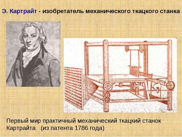 Э. Картрайт - изобретатель механического ткацкого станка Первый мир практичн...