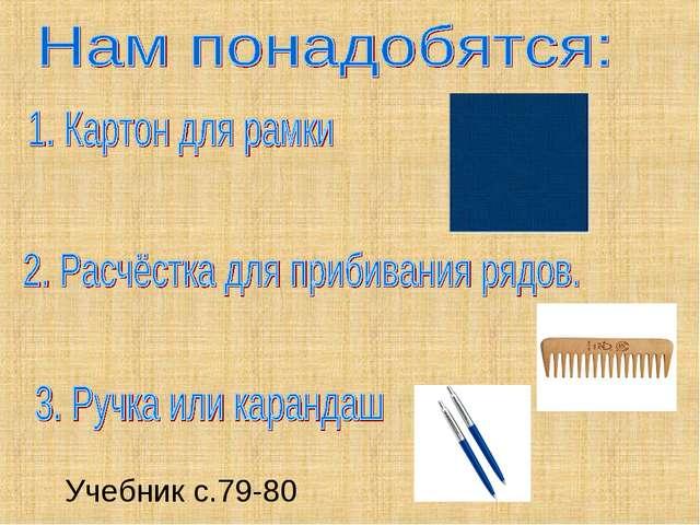 Учебник с.79-80