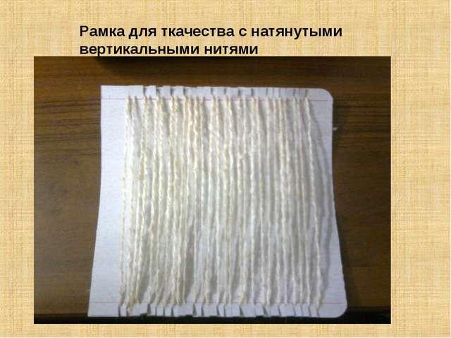 Рамка для ткачества с натянутыми вертикальными нитями