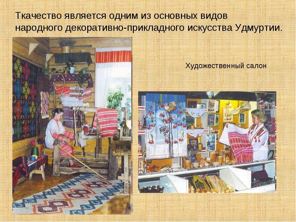 Ткачество является одним из основных видов народного декоративно-прикладного...