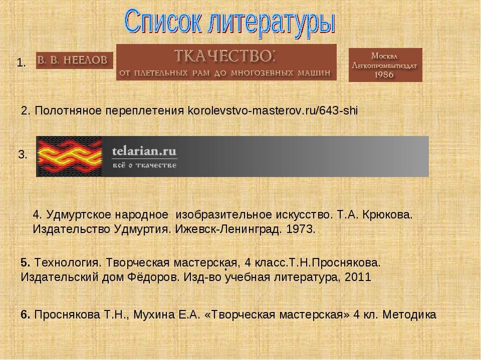 2. Полотняное переплетения korolevstvo-masterov.ru/643-shi 1. 3. 4. Удмуртско...