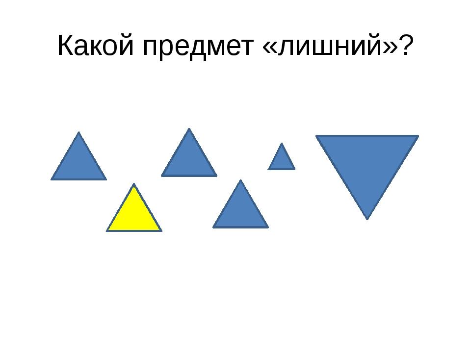 Какой предмет «лишний»?