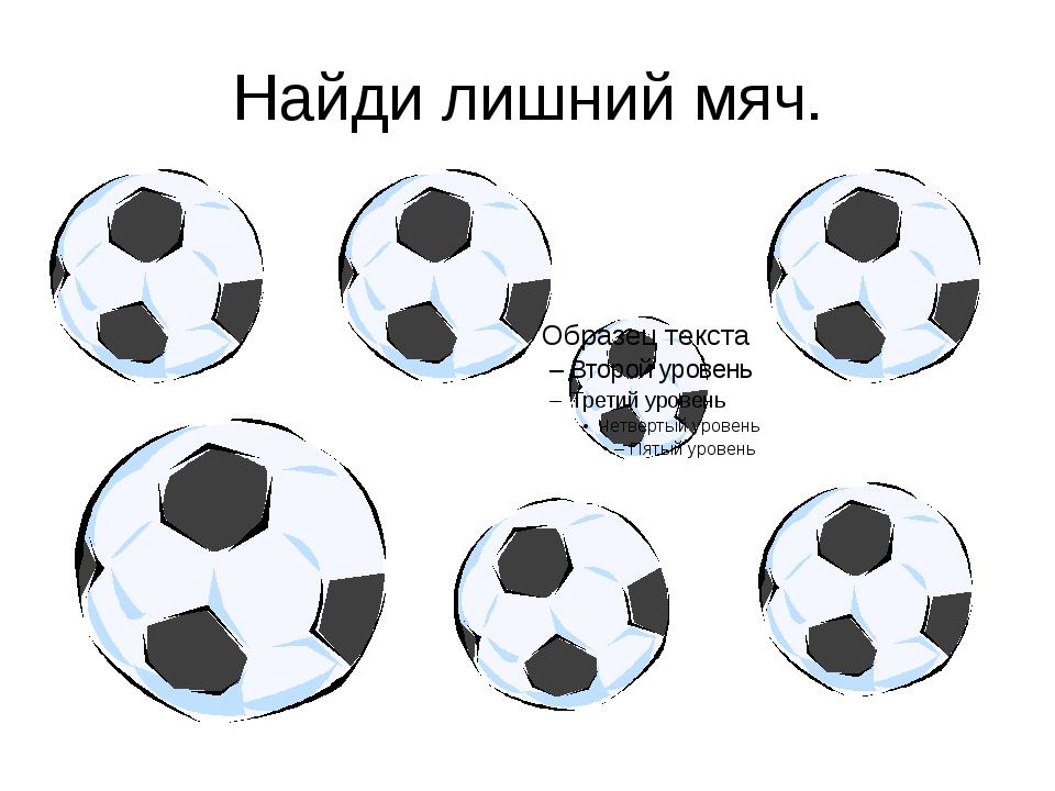 Найди лишний мяч.