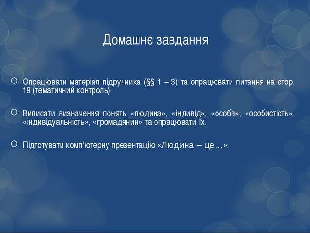 Домашнє завдання Опрацювати матеріал підручника (§§ 1 – 3) та опрацювати пита...