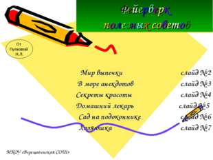 Фейерверк полезных советов Мир выпечки слайд № 2 В море анекдотов слайд № 3 С