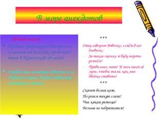 В море анекдотов Объявления Продам квартиру в Москве или поменяю на посёлок г