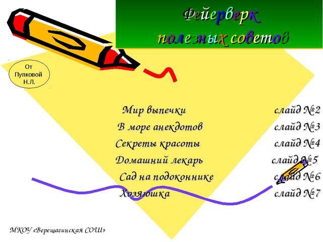 Фейерверк полезных советов Мир выпечки слайд № 2 В море анекдотов слайд № 3 С...