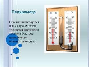 Психрометр Обычно используется в тех случаях, когда требуется достаточно точн